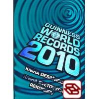Guinnessova kniha rekordov 2010 - Guinness World Records 2010 - Kniha desaťročia